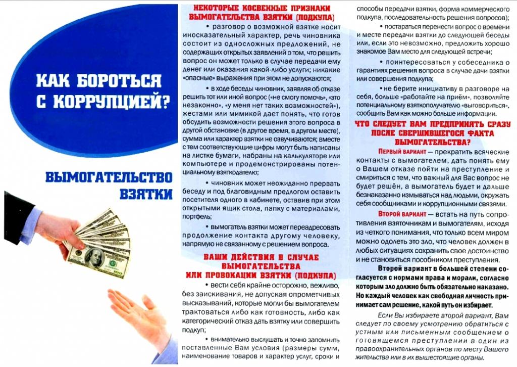 СПОСОБЫ БОРЬБЫ С КОРРУПЦИЕЙ.jpg